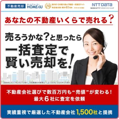 HOME4Uサービスのイメージです。NTTデータスマートソーシング 様